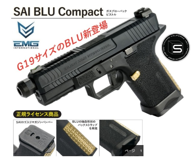 EMG SAI BLU コンパクト ガスブローバックハンドガン