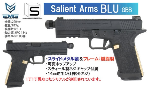 EMG SAI BLU Standard GBB ピストル