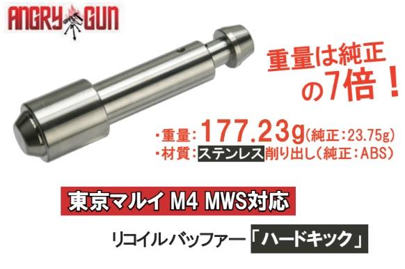 Angrygun マルイ M4 MWS用 ステンレスバッファーキット