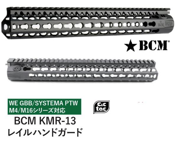 """【再入荷】C&C tac airsoft WE/PTW M4用BCM KMR 13""""レイルハンドガード"""