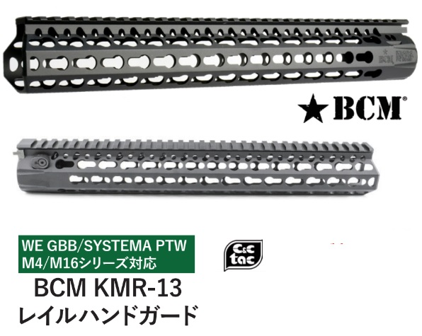 【再入荷】C&C tac airsoft WE/PTW M4用BCM KMR 13