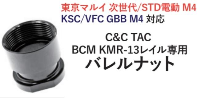 C&C tac airsoft 各社M4用BCM KMRレイルハンドガード対応バレルナット