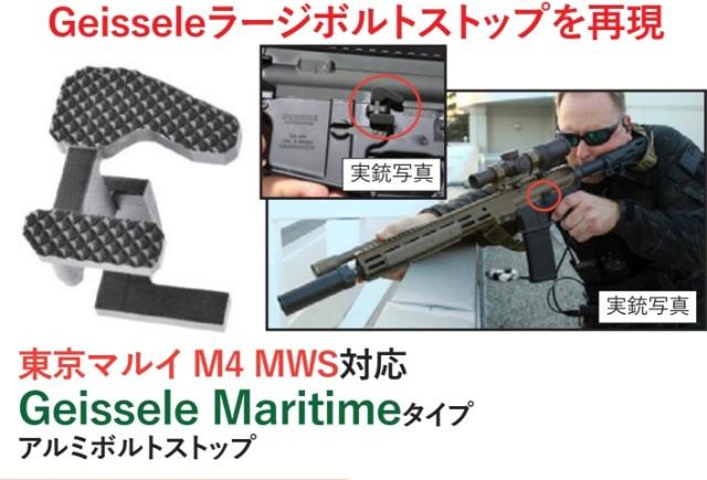 C&C tac airsoft マルイM4MWS用Geissele Maritimeタイプアルミボルトストップ
