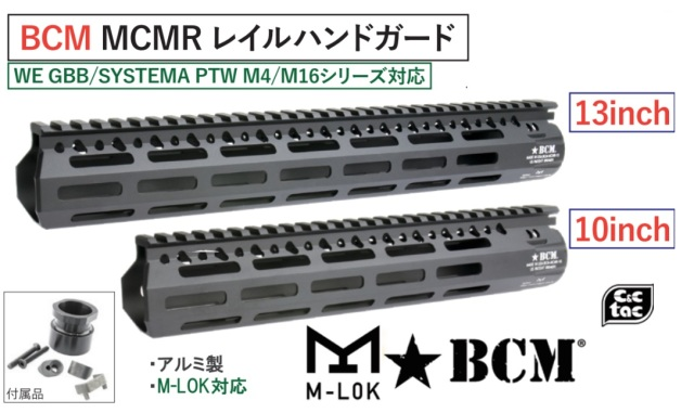 C&C tac airsoft WE/PTW M4用BCM MCMR レイルハンドガード