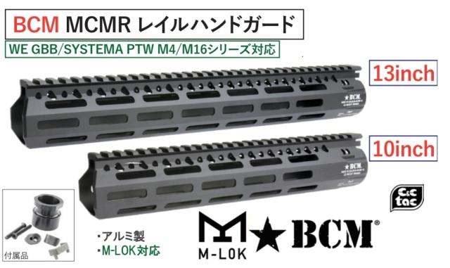 C&C tac airsoft WE/PTW M4用BCM MCMR レイルハンドガード