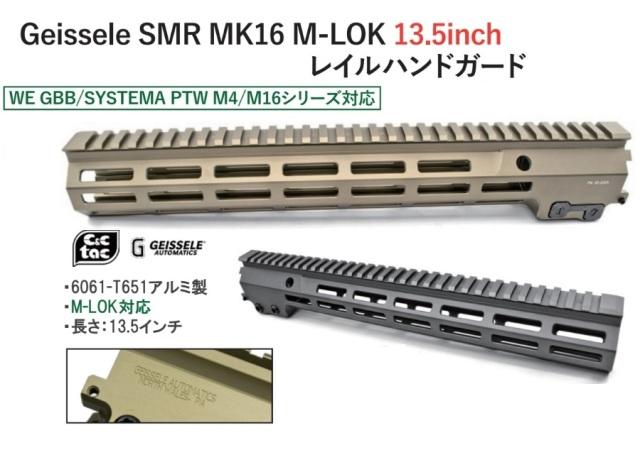 C&C tac airsoft WE/PTW M4用 Geissele SMR MK16 13.5  M-LOK レイルハンドガード