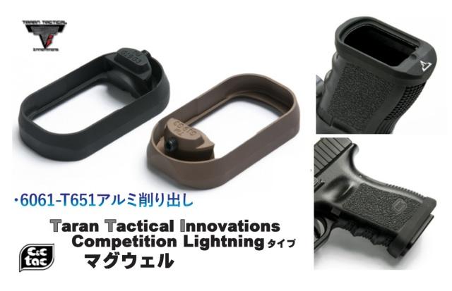 【再入荷】C&C tac マルイG19用 TTIタイプアルミマグェル