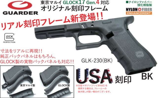 Guarder マルイG17G4用17 Gen.4オリジナルフレーム (USA/BK)