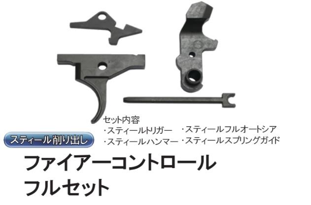 Spear Arms Cybergun SCAR-H用スティールファイアーコントロールフルセット