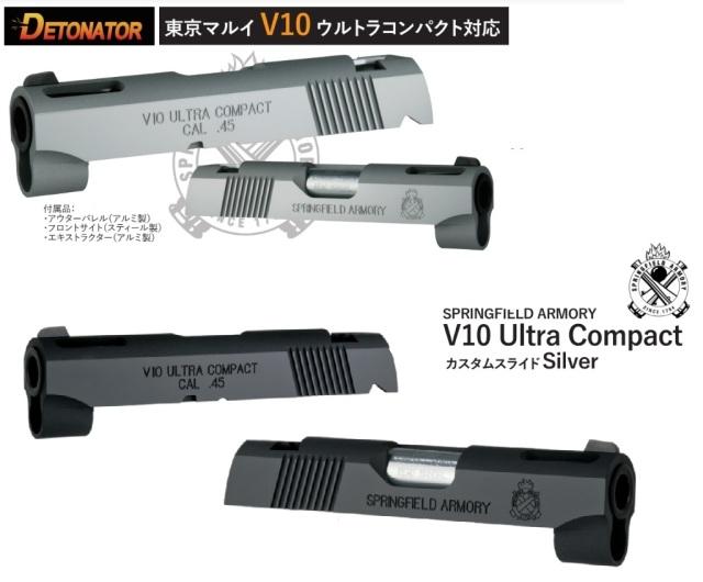 DETONATOR マルイV10用SFA V10 スライドセット