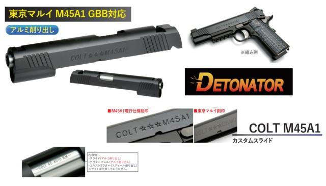 Detonator マルイ M45用Colt M45A1カスタムスライド-BK