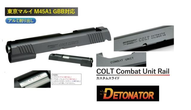 Detonator マルイ M45用Colt Combat Unit Rail カスタムスライド-BK