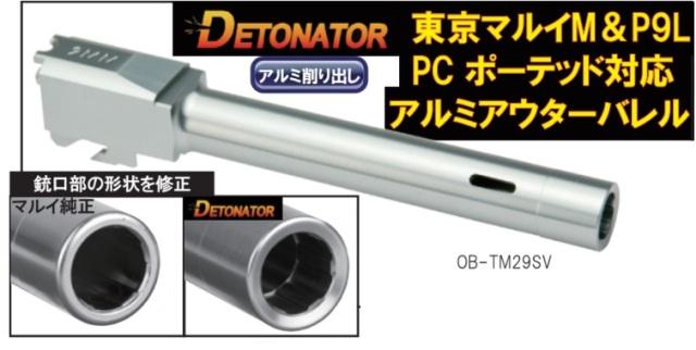 Detonator マルイM&P9L PC用Portedスタイルアウターバレル -SV