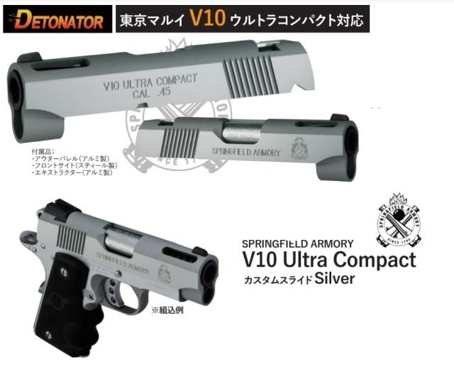 DETONATOR マルイV10用SFA V10 スライドセット -SV