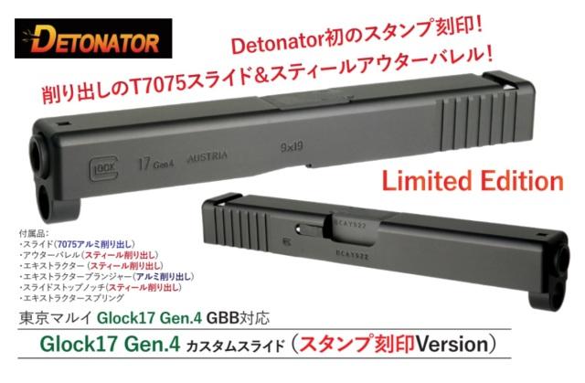 DETONATOR マルイG17G4用Glock 17 Gen.4 スライドセット(T7075/スタンプ刻印Ver.) -BK