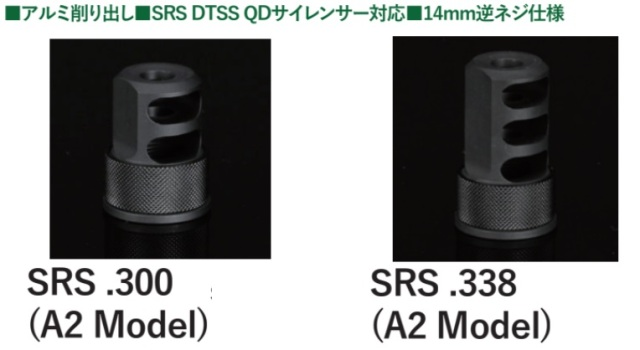 Silverback SRSA2(14mm逆) .300/338 QDフラッシュハイダー(DTSS対応)