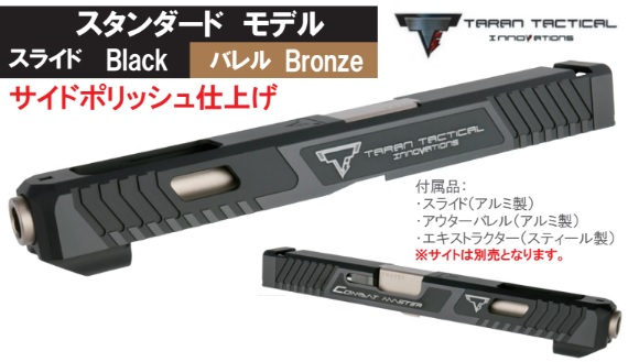 Detonator マルイG17用TTI Glock 34 スライドセット -BK