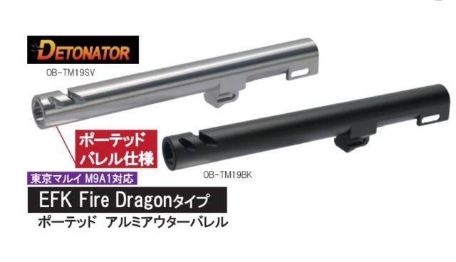 Detonator マルイ M9A1用 EFK Fire Dragon M92 アルミアウターバレル