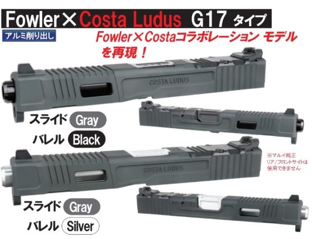 NOVA マルイG17・G22・G34用 FIxCosta Ludas G17 アルミスライドセット