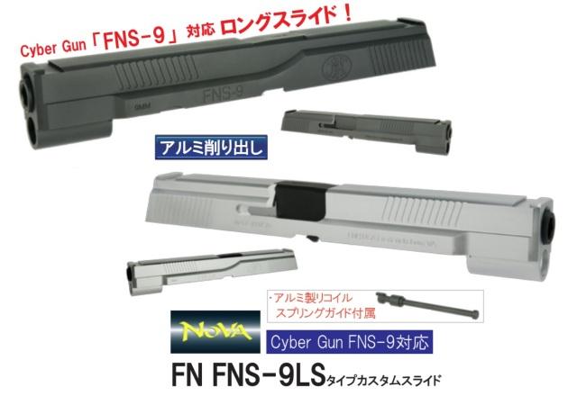 NOVA Cybergun FNS-9用 FN FNS-9 LSスライドセット