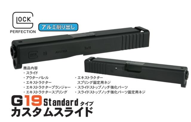 【再入荷】Detonator マルイG19用Glock 19 スライドセット -BK