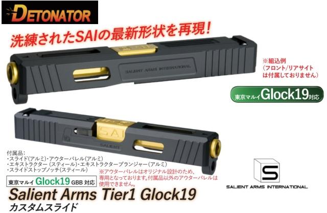 【特価】Detonator マルイG19用SAI Tier1 Glock 19 スライドセット -BK