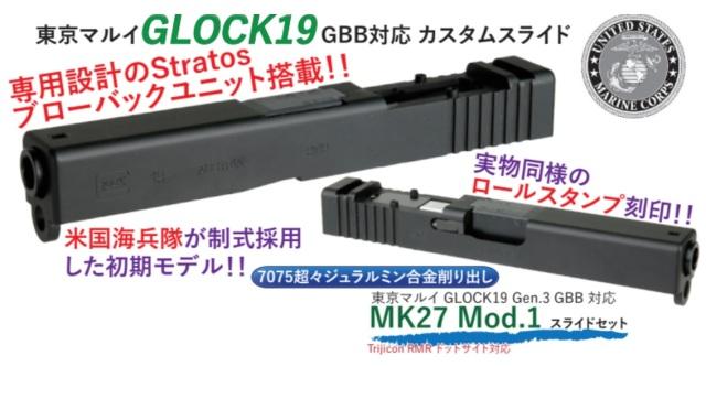 Volante airsoft マルイG19用MK27Mod1カスタムスライド(専用Stratosユニット付属)