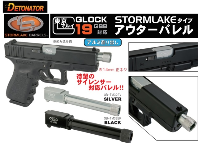 Detonartor マルイG19用Storm Lake アルミアウターバレル (14mm正or逆ネジ付)
