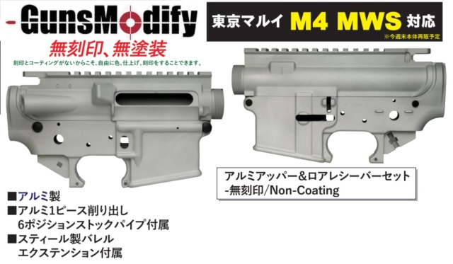 Gunsmodify マルイM4MWS用アルミアッパー&ロアレシーバーセット-無刻印/Non-Coating