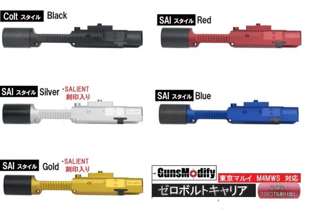 Gunsmodify マルイ M4 MWS用 アルミゼロボルトキャリア