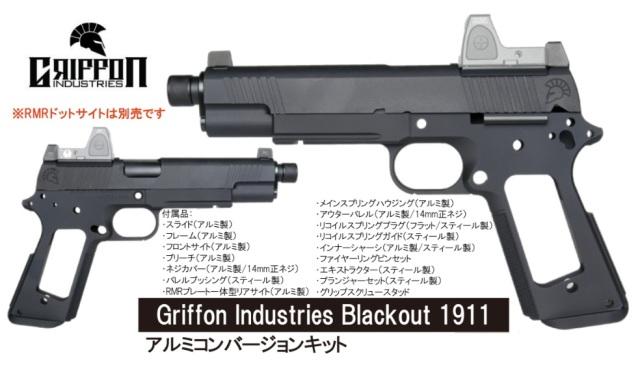 NOVA マルイストライクウォーリア用Griffon Custom 1911 RMR仕様コンバージョンキット