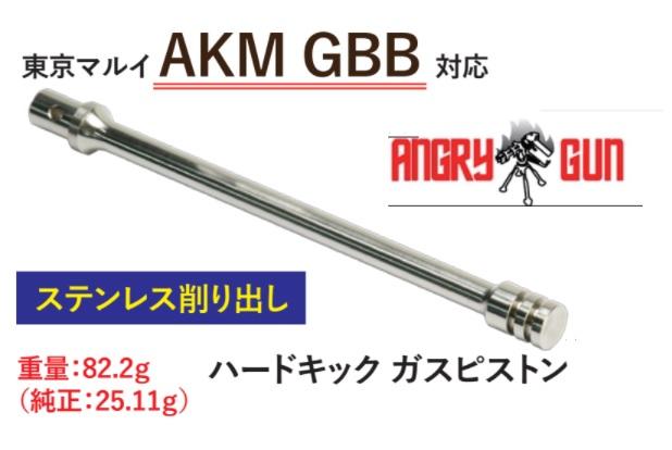 Angrygun 東京マルイAKM GBB用ハードキックガスピストン