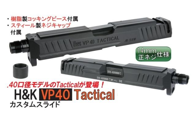 Detonator Umarex VP9用H&K VP40 Tactical スライドセット -BK