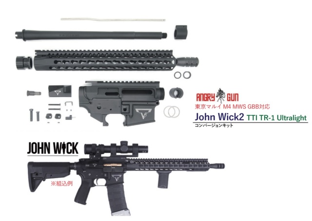 Angrygun マルイM4MWS用TTI John Wick TR-1 Ultralightコンバージョンキット