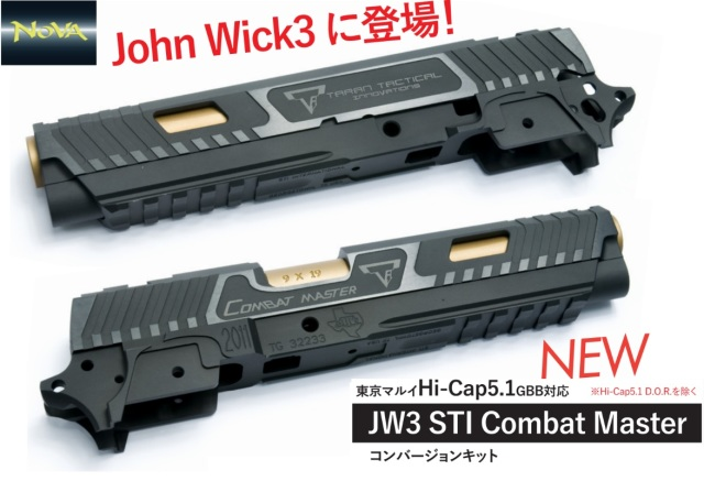 NOVA マルイハイキャパ5.1用TTI JW3 STI Combat Masterコンバージョンキット