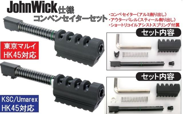Wiitech HK45用 John Wick モデルアルミコンペセイターセット