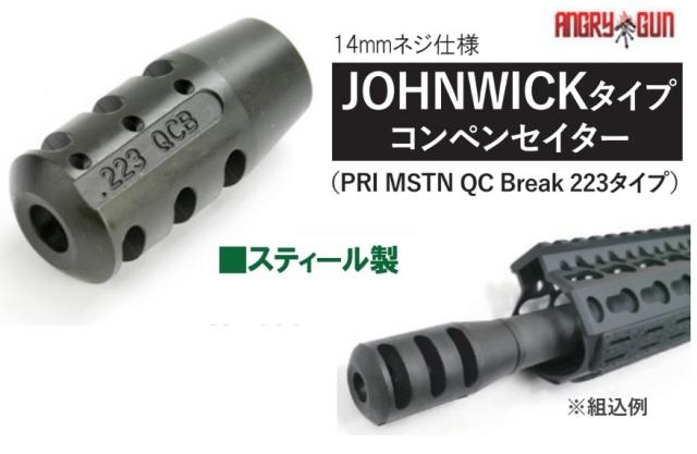 Angrygun PRI MSTN QC Break 223タイプスティールコンペンセイター