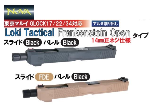 NOVA マルイG17用LOKI Frankenstein Open G34 スライド