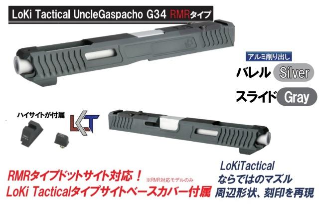 NOVA マルイGlock用LOKI Uncle Gaspacho G34 RMR スライド -グレー