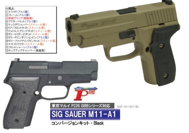 Prime マルイ P226用 M11A1 コンバージョンキット
