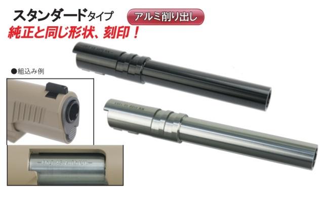 Detonator マルイM45用スタンダードアウターバレル