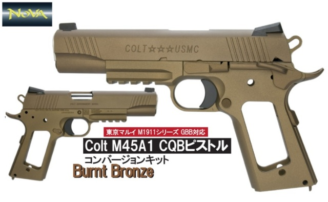 NOVA マルイMEU用Colt M45A1 コンバージョンキット -Burnt Bronze