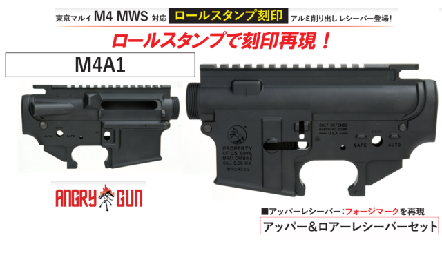 Angrygun マルイM4MWS用Colt M4A1 レシーバーセット(ロールスタンプ/6061-T6)