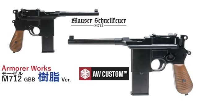 Armorer Works M712 GBB(樹脂Ver.)