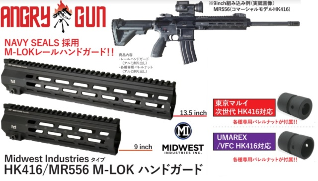 Angry Gun 東京マルイ HK416用DEVGRU Midwest Ind.タイプハンドガード