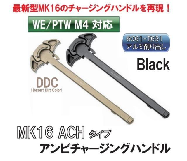 C&C tac WE/PTW M4用 Geislee ACHタイプアンビチャージングハンドル
