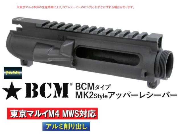 NOVA マルイM4MWS用BCM MK2アッパーレシーバー -BK