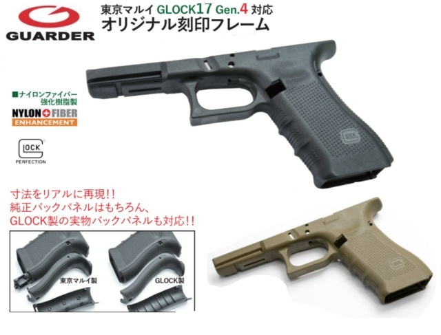 Guarder マルイG17G4用17 Gen.4リアル刻印フレーム(USA/EU)