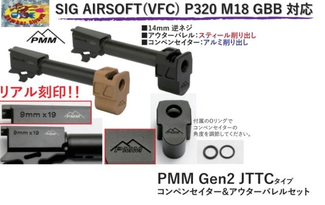 Bomber SIG(VFC) M18用PMMタイプコンペンセイター&スティールバレルセット