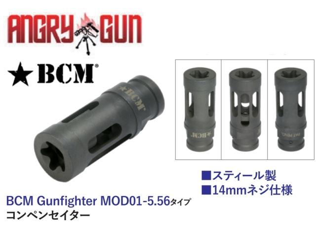 Angrygun BCM Gunfighter MOD1 5.56タイプスティールコンペンセイター (14mm逆ネジ)